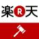 楽天オークション-無料で始められる簡単オークションアプリ。フリマ感覚で気軽に出品・ショッピング。中古やアウトレット、古着も検索できます!(Rakuten Auction)